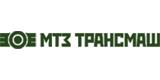 ОАО «МТЗ Трансмаш»