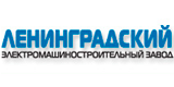 ОАО «Ленинградский Электромашиностроительный Завод» (ЛЭЗ)