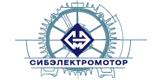ОАО «СИБЭЛЕКТРОМОТОР»