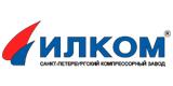ООО «Cанкт-Петербургский компрессорный завод «Илком» (СПКЗ «ИЛКОМ»)»